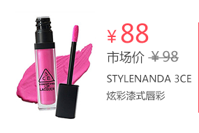 STYLENANDA 3CE 炫彩漆式唇彩